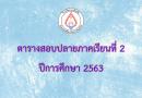 ตารางสอบปลายภาคเรียนที่ 2 ปีการศึกษา 2563