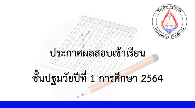 ประกาศผลการสอบเข้าเรียนชั้นปฐมวัยปีที่ 1 ปีการศึกษา 2564