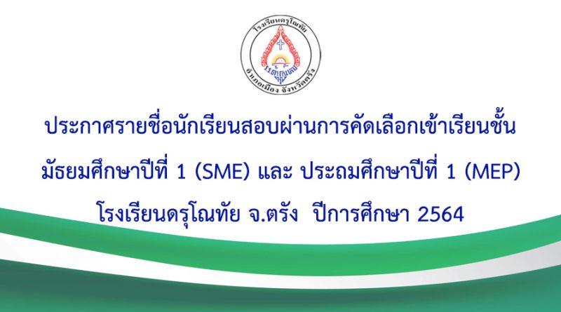ประกาศรายชื่อนักเรียนสอบผ่านการคัดเลือกเข้าเรียนโครงการห้องเรียนพิเศษ มัธยมศึกษาปีที่ 1 (SME) และ ประถมศึกษาปีที่ 1 (MEP)
