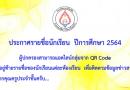 ประกาศรายชื่อนักเรียน ประจำปีการศึกษา 2564