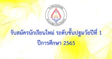รับสมัครนักเรียนใหม่ ระดับชั้นประถมวัยปีที่ 1 ปีการศึกษา 2565