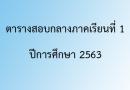 ตารางสอบกลางภาคเรียนที่ 1 ปีการศึกษา 2563